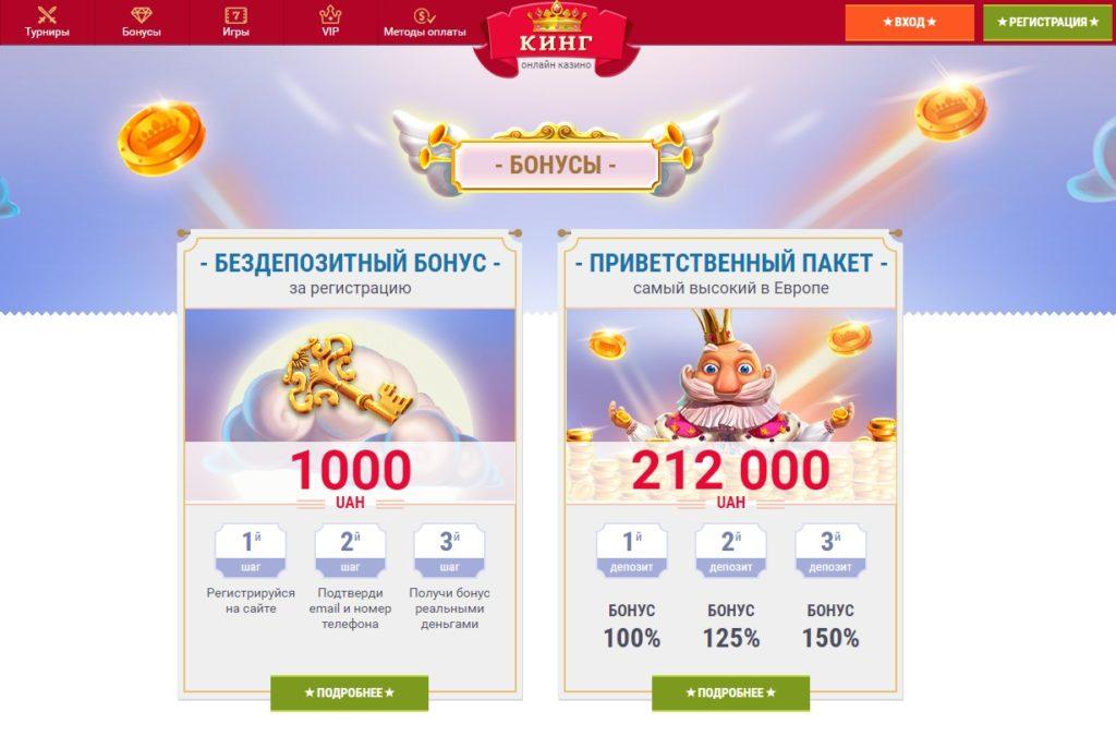 Онлайн-казино Слотокинг - прыжок в мир азартных игр