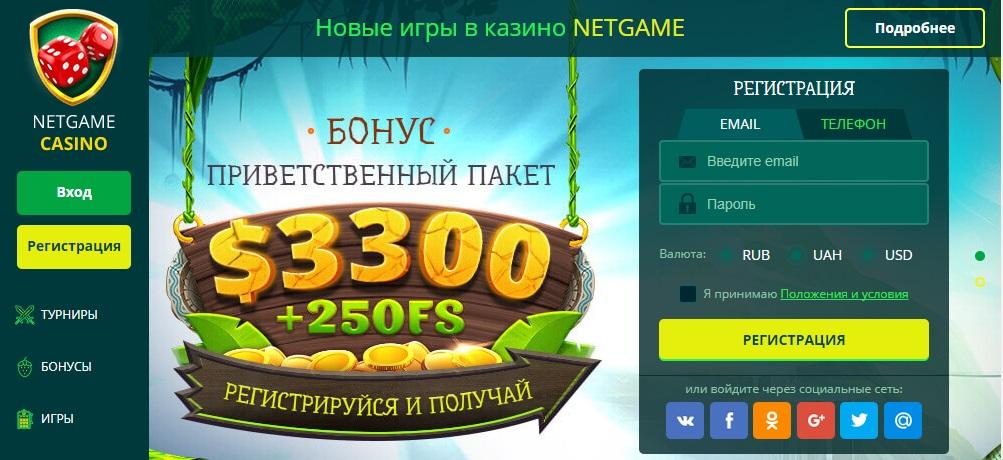 НетГейм - казино, получающее отличные отзывы
