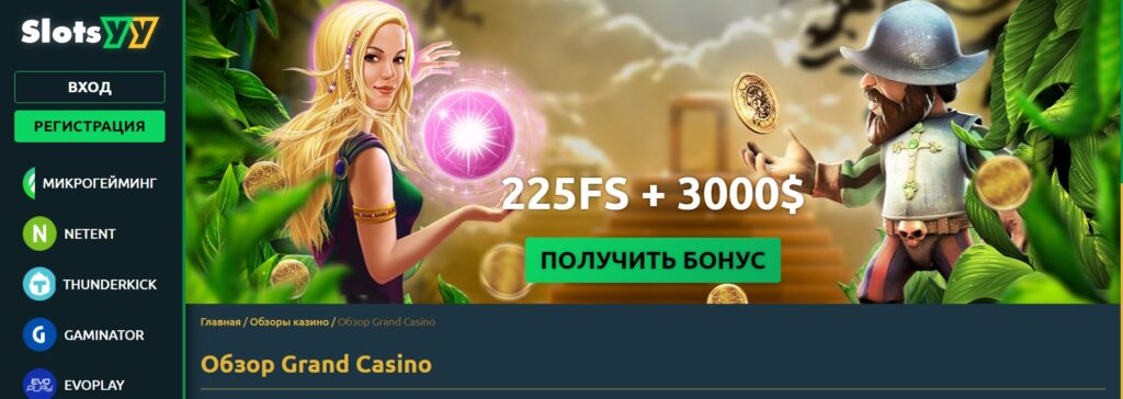 Обзор онлайн-казино Grand