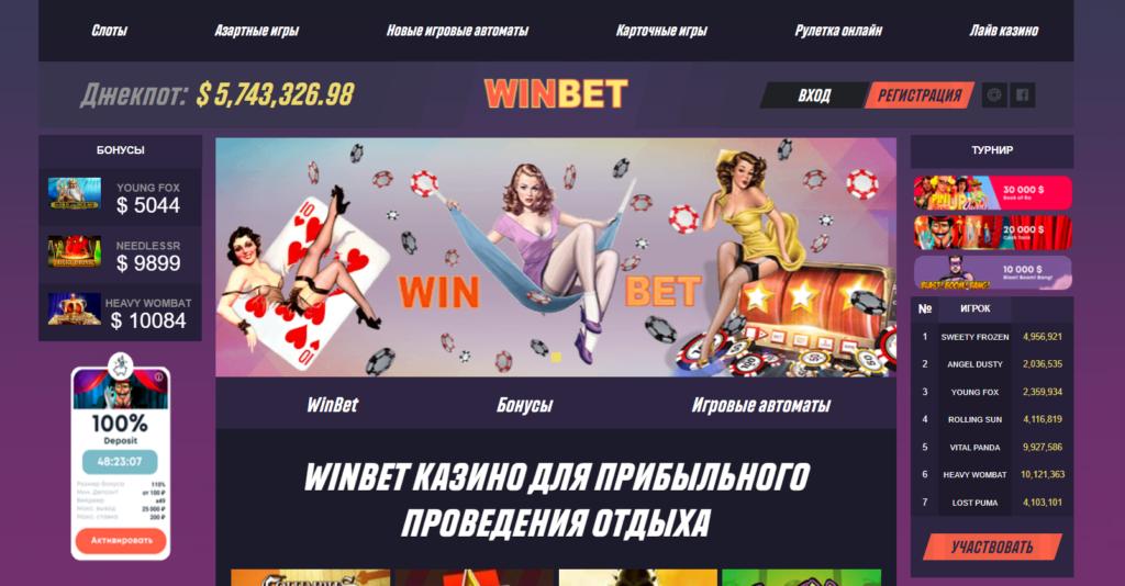 Официальный сайт казино ВинБет