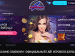 сайт казино Вулкан Platinum